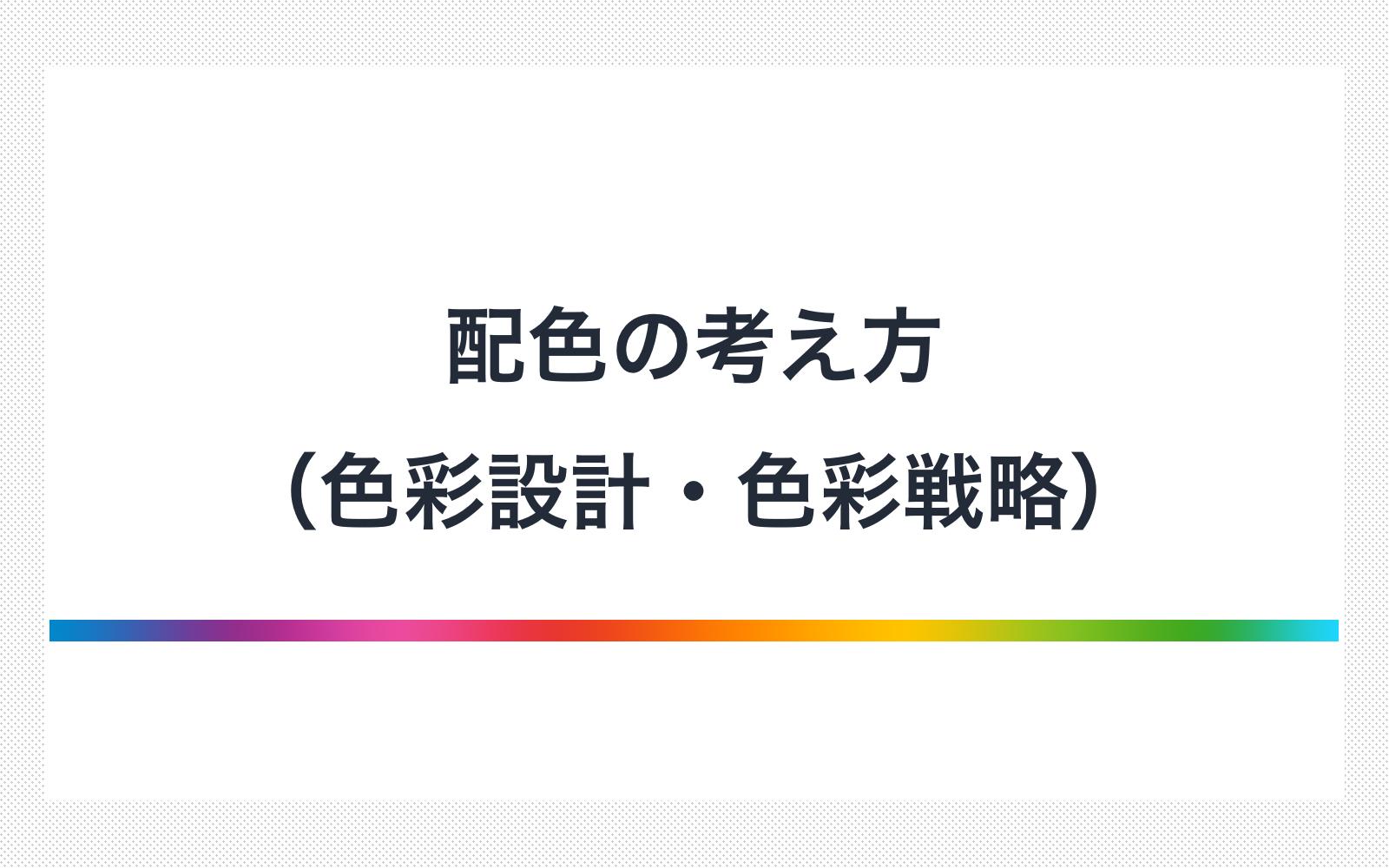 配色の考え方(色彩設計・色彩戦略)