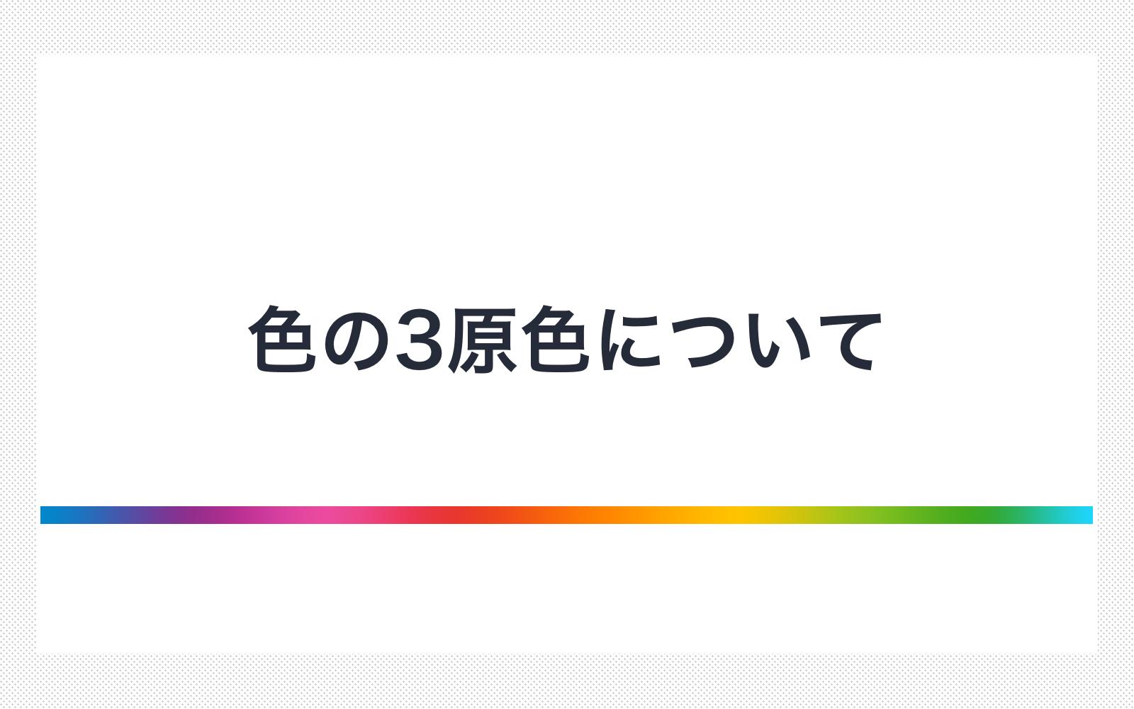 色の3原色について