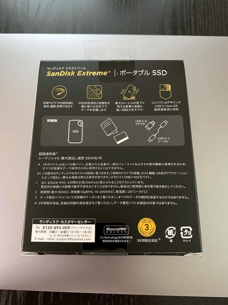 SanDisk サンディスク エクストリーム ポータブル SSD外箱裏