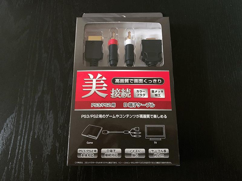 (PS3/PS2用) D端子ケーブル外箱