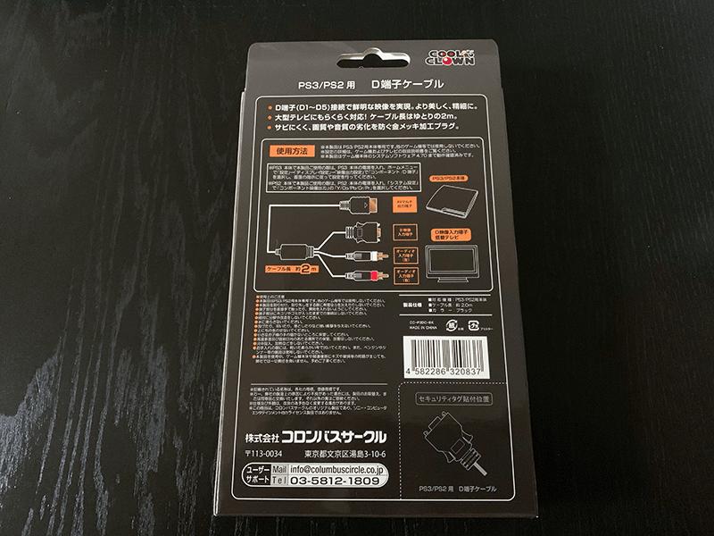 (PS3/PS2用) D端子ケーブル外箱裏
