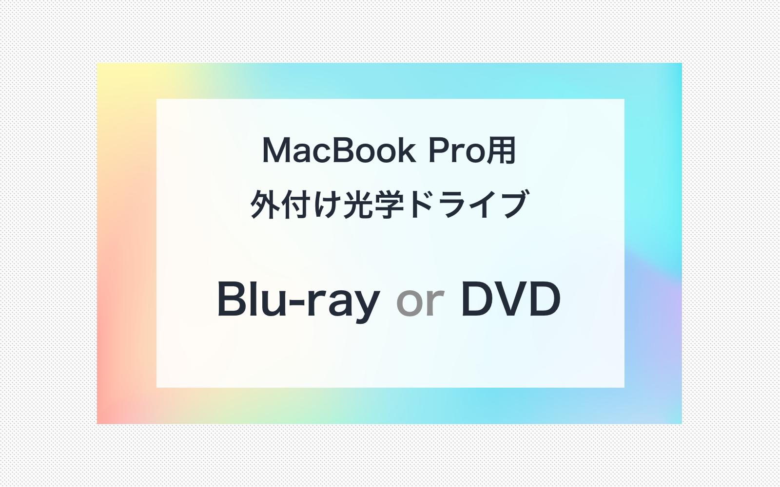 MacBook Pro用外付け光学ドライブ購入検討で、Blu-rayドライブではなく、DVDドライブを購入した正直な理由
