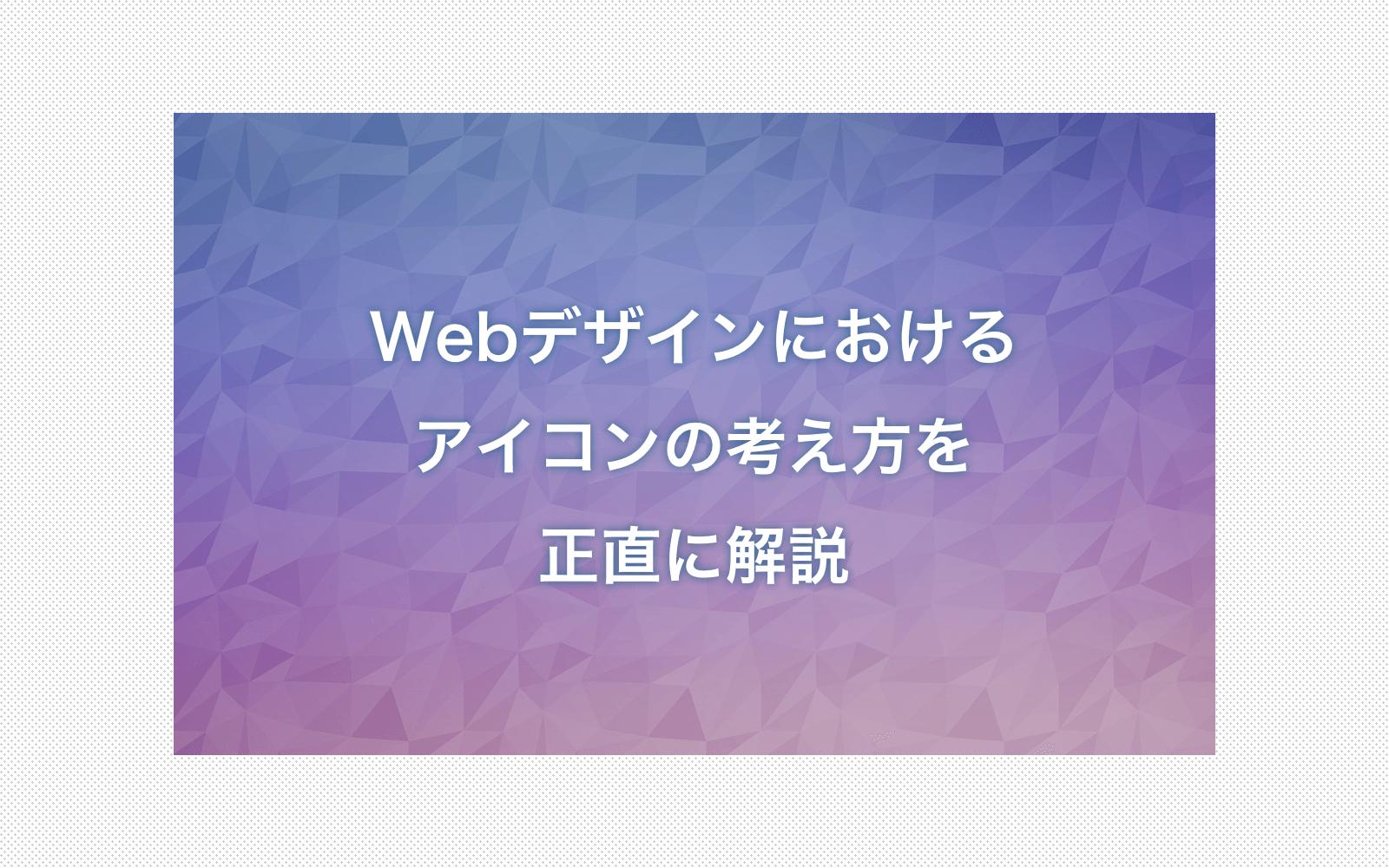 Webデザインにおけるアイコンの考え方を正直に解説
