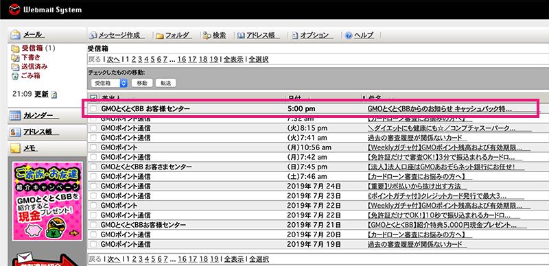GMOとくとくBB UQ WiMAX(ワイマックス)キャッシュバックを受ける手続きメール件名