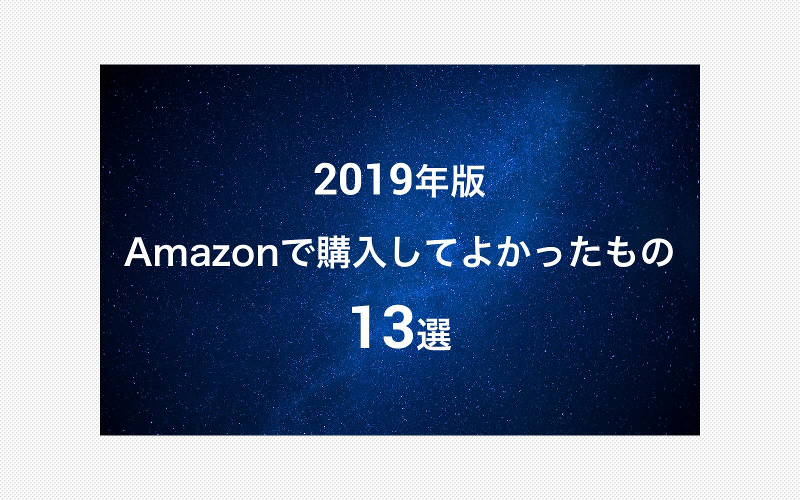 2019年版 Amazonで購入してよかったもの13選