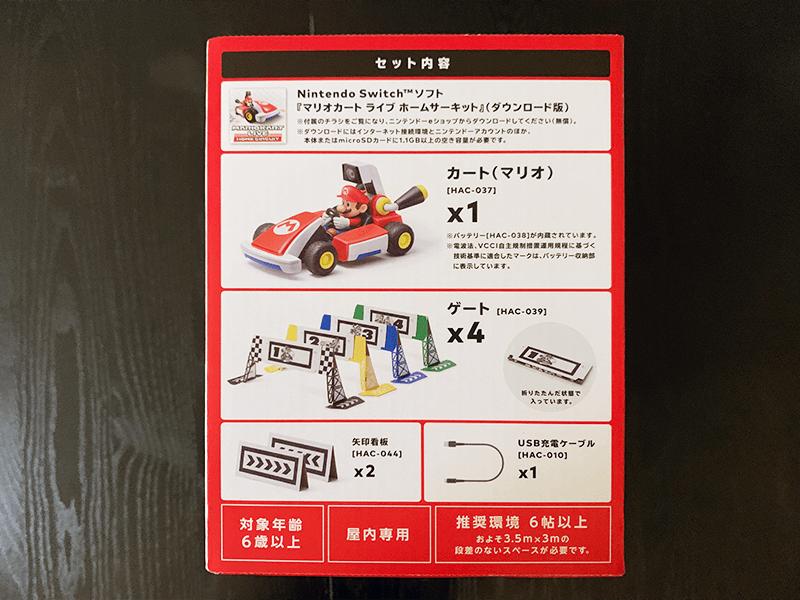 Nintendo Switch『マリオカート ライブ ホームサーキット』外箱側面