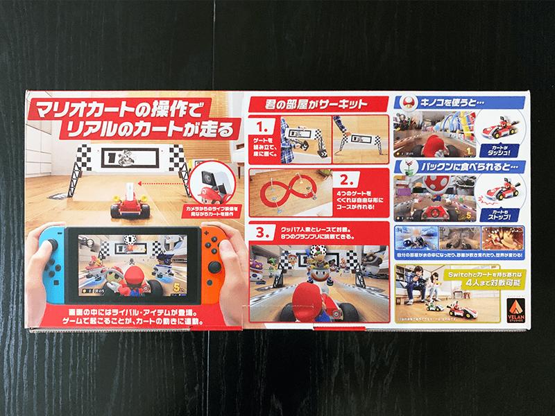 Nintendo Switch『マリオカート ライブ ホームサーキット』外箱裏面